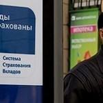 Вклады в проблемных банках не пропадут