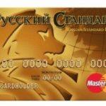 Выгодное предложение по кредитным картам от банка Русский Стандарт