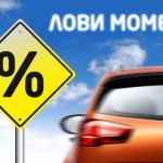 Автомобиль в кредит и способы его получить на выгодных условиях