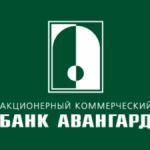 Кредитная карта банк Авангард для физических лиц, процентные ставки