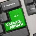 Способы заработать в интернете без своего сайта