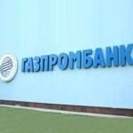 Домашний банк от Газпромбанка