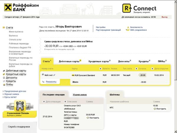 Почта банк ставрополь кредит наличными