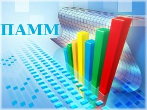 Инвестировать в памм счета - выбор управляющей компании