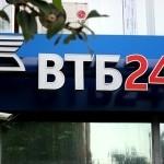 Ипотека ВТБ 24