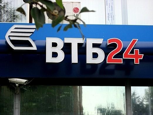 Ипотека ВТБ для физических лиц и год ru ВТБ 24