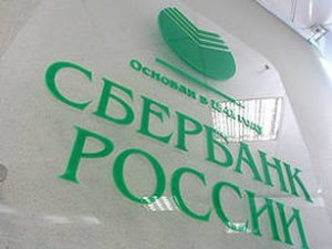 Пополняемый депозит «Сбербанка России»