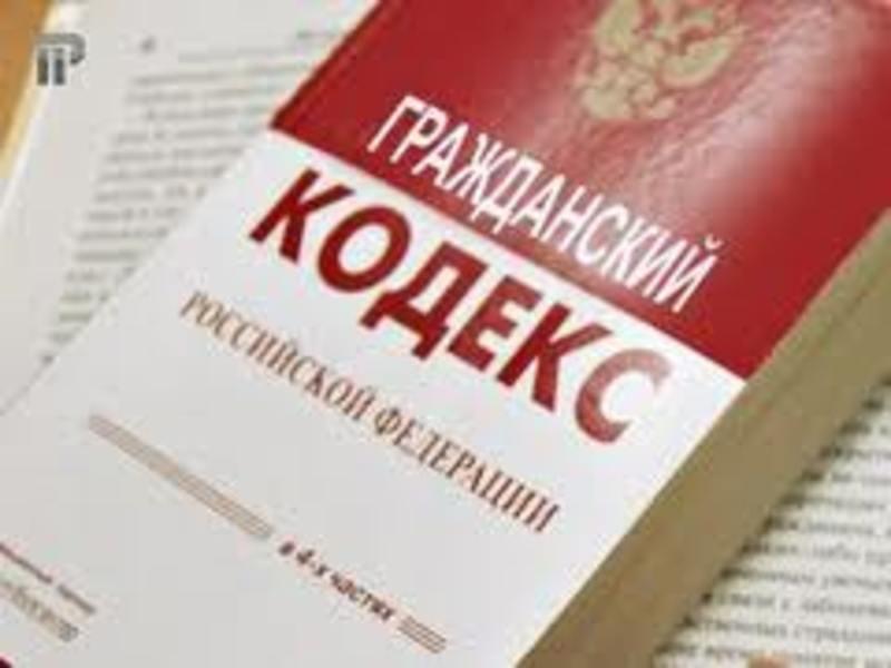 Гражданский кодекс российской федерации статья1149 был задуман