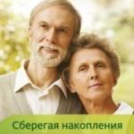 Прибыльные пенсионные вклады в Москве
