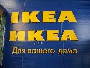 Шведский производитель мебели IKEA направит в Новгородскую область инвестиции на более чем 50 млн евро