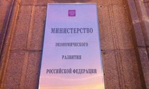 МЭР РФ подкорректировал порядок финансирования проектов из ФНБ