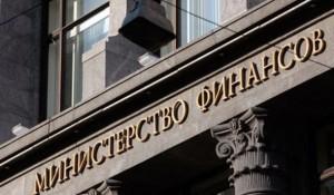 Минфин раскритиковал антикризисный план МЭР РФ