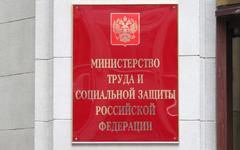 Минтруда оценил потребность соцсферы на 2015 год в 780 млрд. руб.