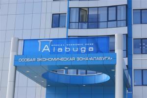 «Алабуга» будет активно развиваться