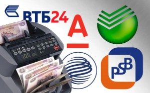 МЭР РФ подумает, как защитить банки от неплатежеспособных должников