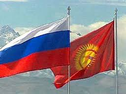 Российско-киргизский фонд размером в 1 млрд долл.