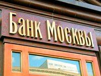 ВТБ может перейти столичный бизнес Банка Москвы