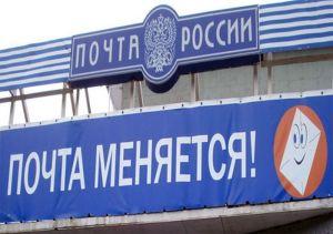 «Почта России» увеличила чистую прибыль в 50 раз