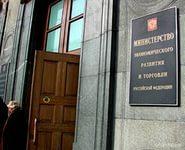 МЭР РФ предлагает сократить расходы на поддержку занятости