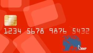 Российская платежная система получит название «Мир»