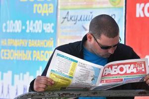 Минтруд надеется на снижение безработицы в России