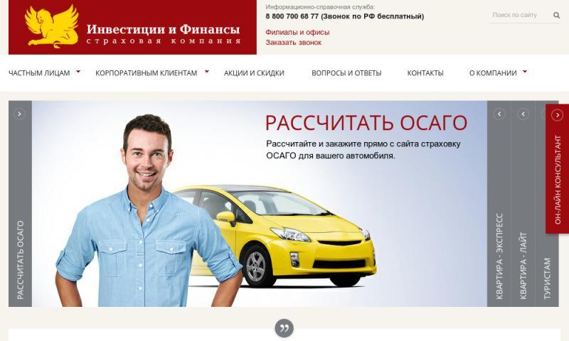 investitsii_strahovka