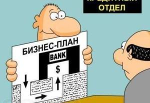 Написание бизнес-плана