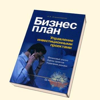 Список литературы по бизнеспланированию