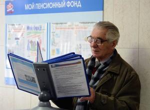 МВФ рекомендует увеличить пенсионный возраст в России