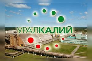 «Уралкалий» начнет обратный выкуп акций, что поддержит их цену