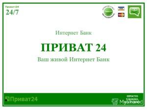 Интернет банкинг Приват 24