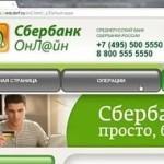 Как произвести вход в личный кабинет в Сбербанк Онлайн?