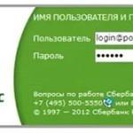 Как зарегистрировать личный кабинет Сбербанк бизнес онлайн и пользоваться им