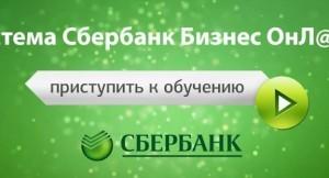 Сбербанк малому бизнесу вход систему
