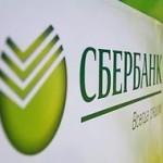 Привилегированные акции Сбербанка: особенности, стоимость сегодня и перспективы