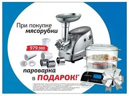 Акции в магазинах ГИППО