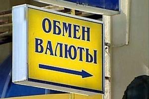 Как выгодно обменять наличную валюту в Москве