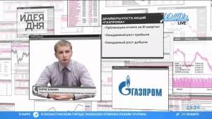 Как зарабатывать на акциях Газпрома