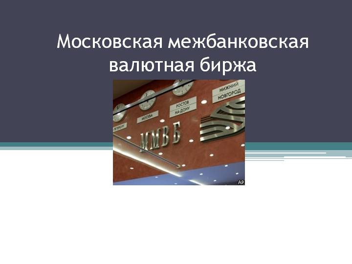 валютная биржа санкт петербурга официальный сайт каже правду