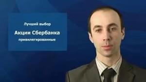 perspektivi-privilegirovannih-akciy-sberbanka