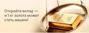 Подача заявки в акцию 1 кг золота от Сбербанка