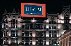 Московские власти хотят продать площади ЦУМа в рассрочку