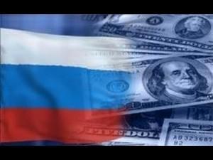 Россия погашает внешнюю задолженность