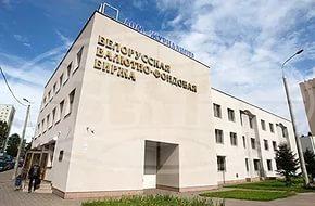 Участники фондовой биржи Беларуси