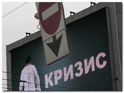 Антикризисный план правительства РФ выполняется не в полной мере