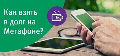 Взять деньги в кредит в мегафоне