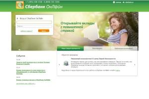 Преимущества сервиса Сбер Бизнес Онлайн от Сбербанка