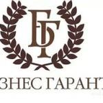 Компания «Бизнес-Гарант» – надежный помощник вашего бизнеса