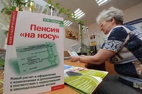 ЦБ РФ озвучил риски «замораживания» пенсий на 2017 году