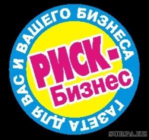 Газета «РИСК-бизнес» в Кокшетау
